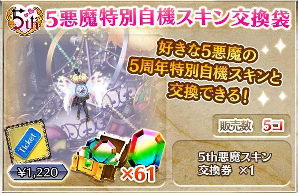 【5th】5乙女特別自機スキン交換袋